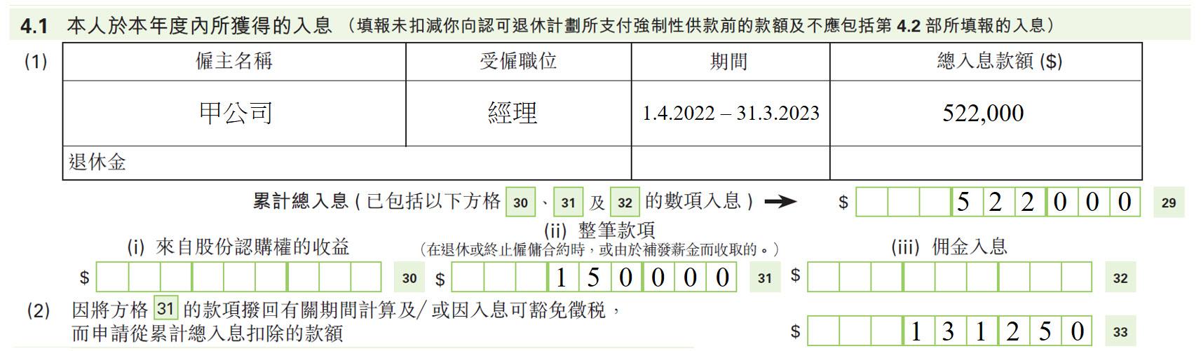 填寫個別人士報稅表