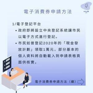 電子消費卷申請方法