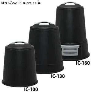 エココンポスト IC-100・IC-130・IC-160 ブラック