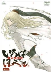 Bakumatsu DVD 8