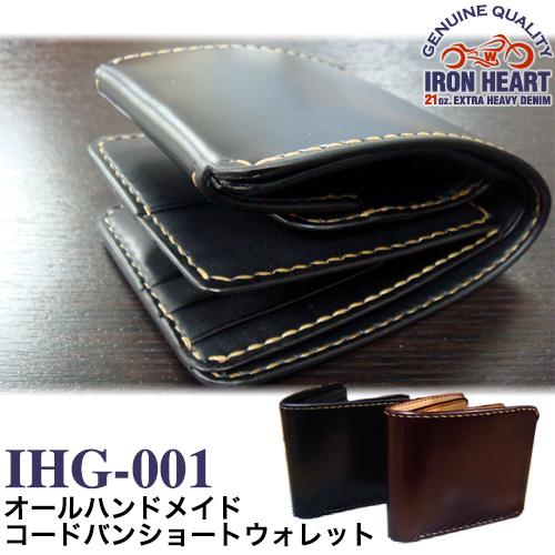 【 IHG-001 】  ショートウォレット