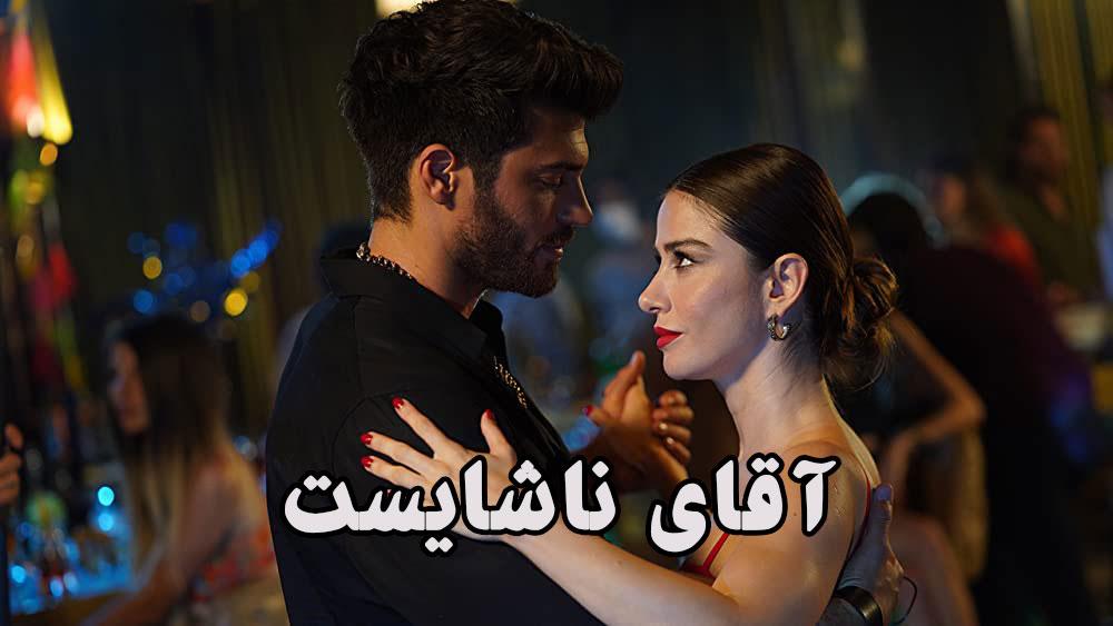 Aghaye Nashayest
