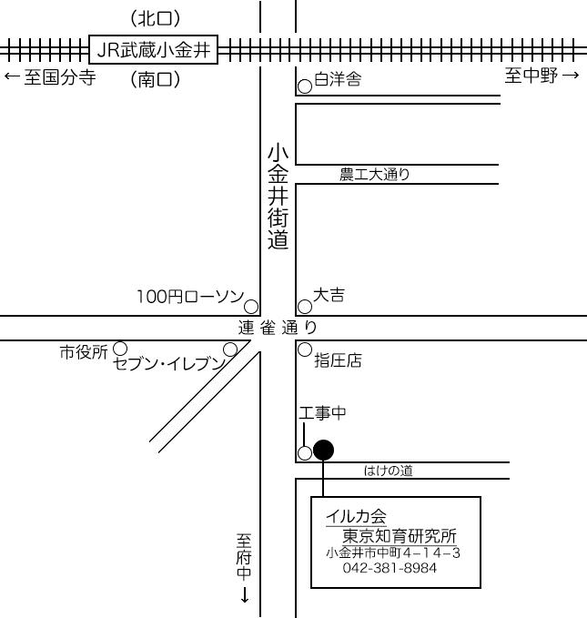 イルカ会東京知育研究所 小金井教室地図