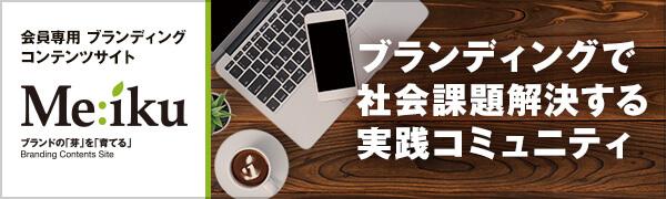会員専用ブランディングコンテンツサイト【Me:iku】