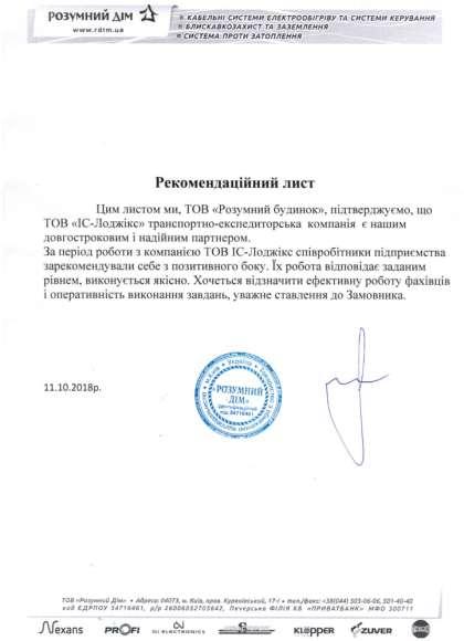 Рекомендательное письмо_РДом