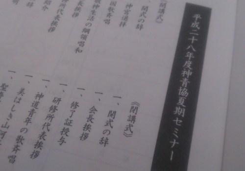 平成28年神道青年全国協議会夏期セミナー2 (2)