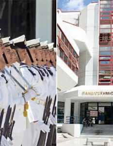 Σχολή Ναυτικών Δοκίμων Πανεπιστήμιο Πειραιά