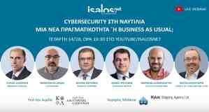 Isalos.net: Webinar για το Cybersecurity στη Ναυτιλία
