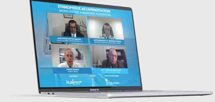 Digital Workshop: Όσα θέλετε να γνωρίζετε για τις Επιθεωρήσεις Δεξαμενόπλοιων (βίντεο)