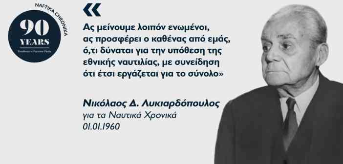 Νικόλαος Δ. Λυκιαρδόπουλος: Το ναυτιλιακό παράδειγμα της Κεφαλονιάς