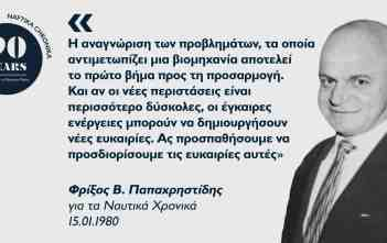 Φρίξος Β. Παπαχρηστίδης: Ο διεθνής Μακεδόνας