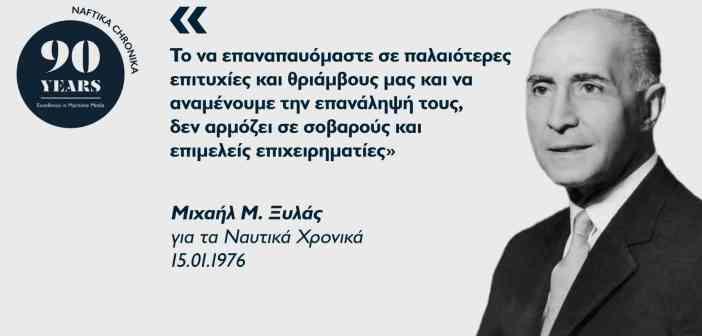 Μιχαήλ Μ. Ξυλάς: Ο «φάρος» της ελληνικής ναυτιλίας