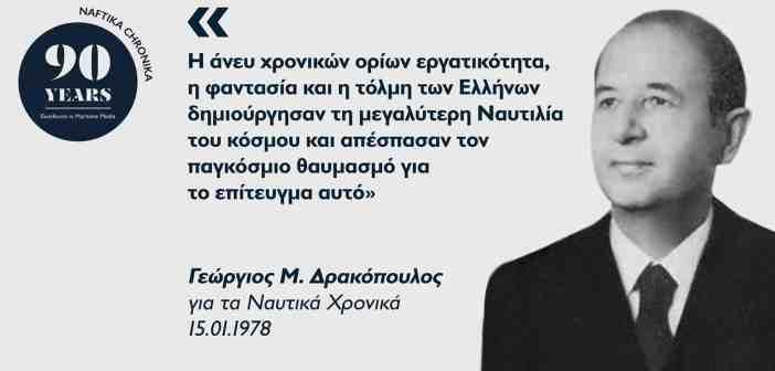 Γεώργιος Μ. Δρακόπουλος: Έχοντας πάντα ως σύνθημα το «Εμπρός»