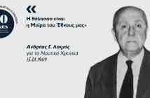 Ανδρέας Γ. Λαιμός: Ο «λόγιος» της ελληνικής ναυτιλίας