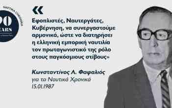 Κωνσταντίνος Λ. Φαφαλιός: Με το «Φ» στην καρδιά και τη Χίο στην πρύμνη
