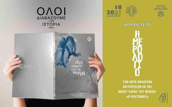 gak sachinis book