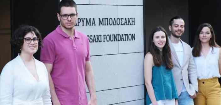 Ίδρυμα Μποδοσάκη: 64 υποτροφίες για το νέο ακαδημαϊκό έτος