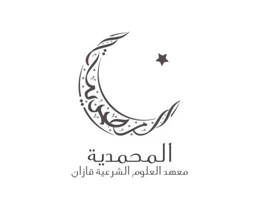 Best of arabic calligraphy logo designs