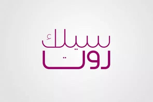 Arabic Calligraphy logo design (12)
