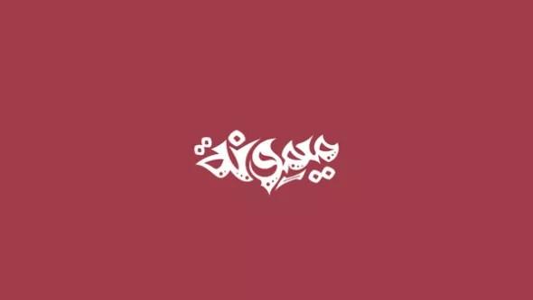 Arabic Calligraphy logo design (2)