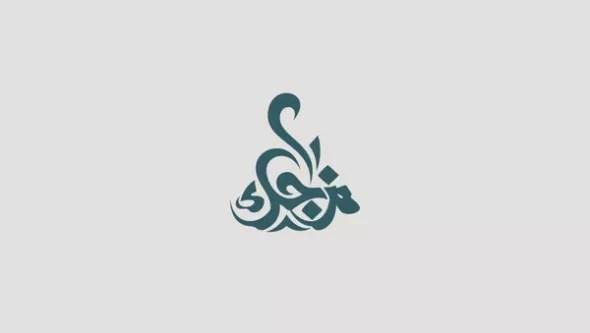 Arabic Calligraphy logo design (3)