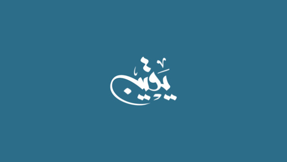 Arabic Calligraphy logo design (33)