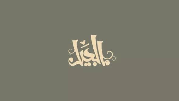 Arabic Calligraphy logo design (35)