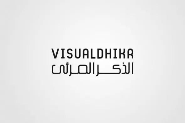 Arabic Calligraphy logo design (39)