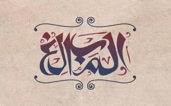 ARabic logos 13