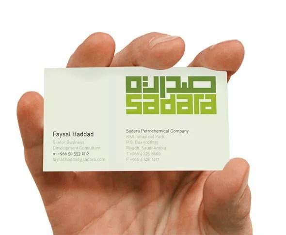 Arabic logo design 9