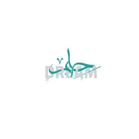 Arabic Logo design 15