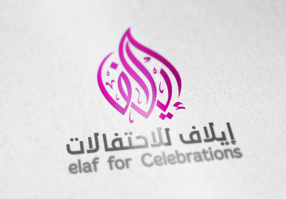 Arabic Logo design 5