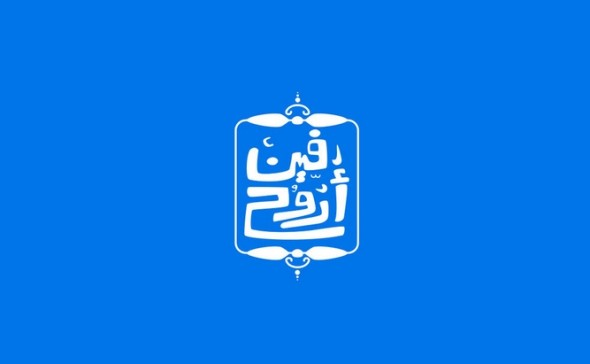 Arabic Logo design 8