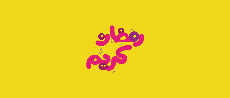 Ramadan Kareem Greeting Arabic Calligraphy Logo Design 3