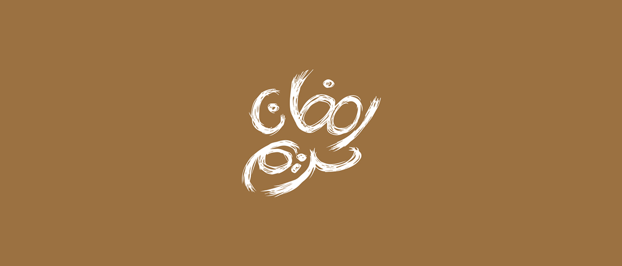 Ramadan Kareem Greeting Arabic Calligraphy Logo Design brush