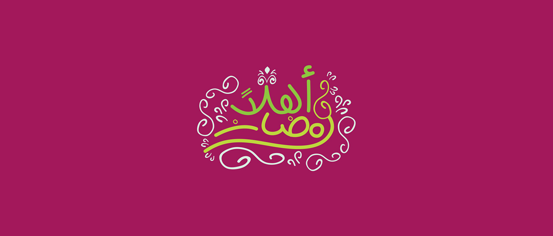 Ramadan Kareem Greeting Arabic Calligraphy Logo Design floral