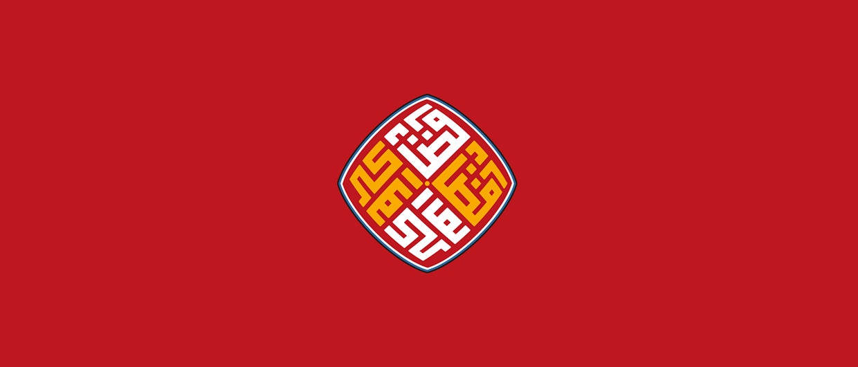 Ramadan Kareem Greeting Arabic Calligraphy Logo Design kofi circular