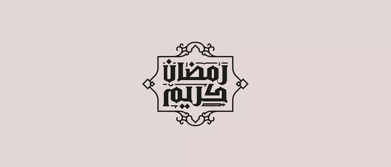 Ramadan Kareem Greeting Arabic Calligraphy Logo Design oriental
