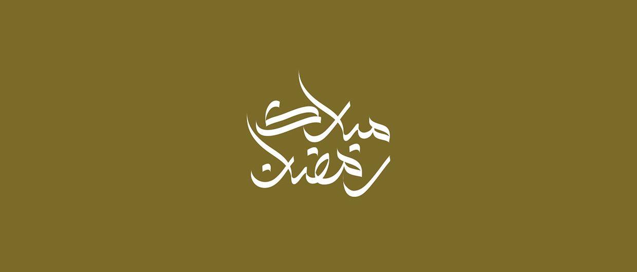 Ramadan Kareem Greeting Arabic Calligraphy simple and modren
