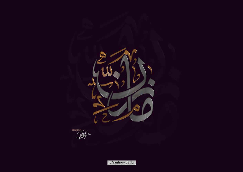 islamic Arabic Calligraphy Logo Design Example
