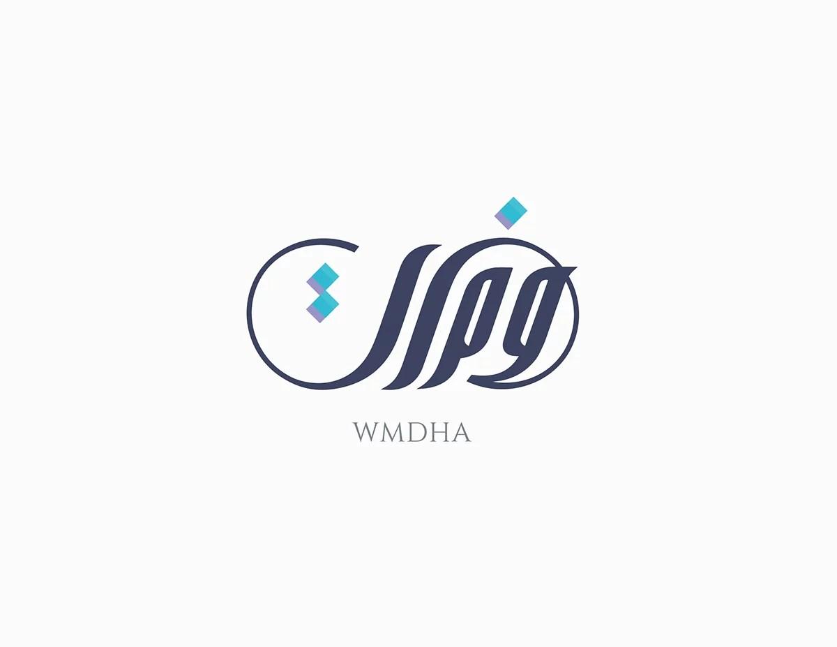 islamic-Arabic-Calligraphy-logo-design-example-28