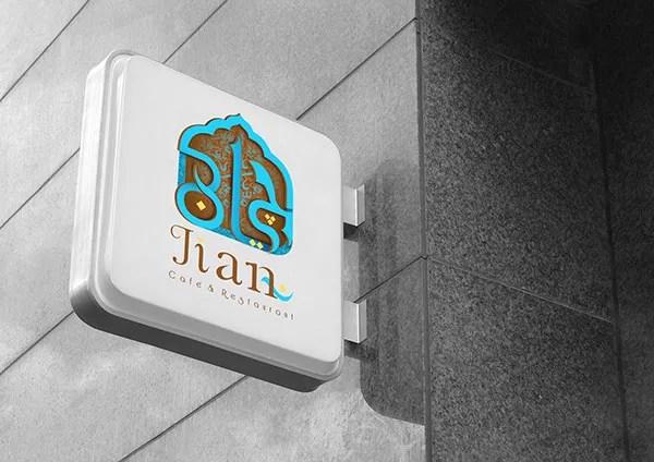 Arabic Restaurant and Cafe Logo Design and Cafe Logo Design