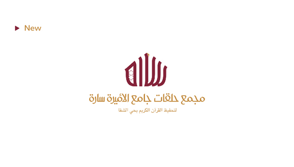 Mosque Logo design in Arabic