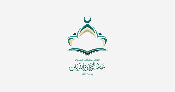 mosque calligraphy logo design