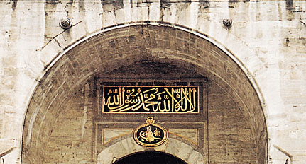 """The saying, """"There is no true god but God, and Muhammad is the Messenger (Prophet) of God"""""""