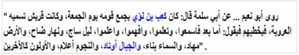 quran-arabic-poetry2