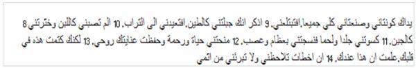 quran-arabic-poetry3