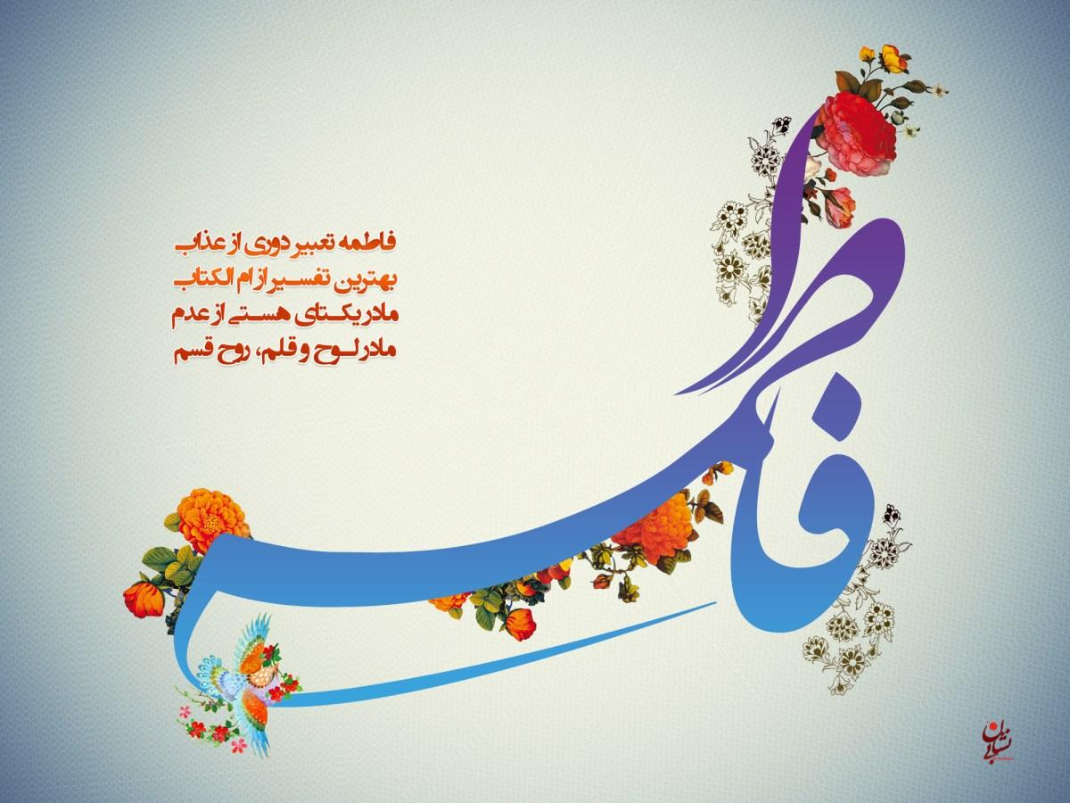 Fatima az-Zahra. La hija de nuestro Profeta