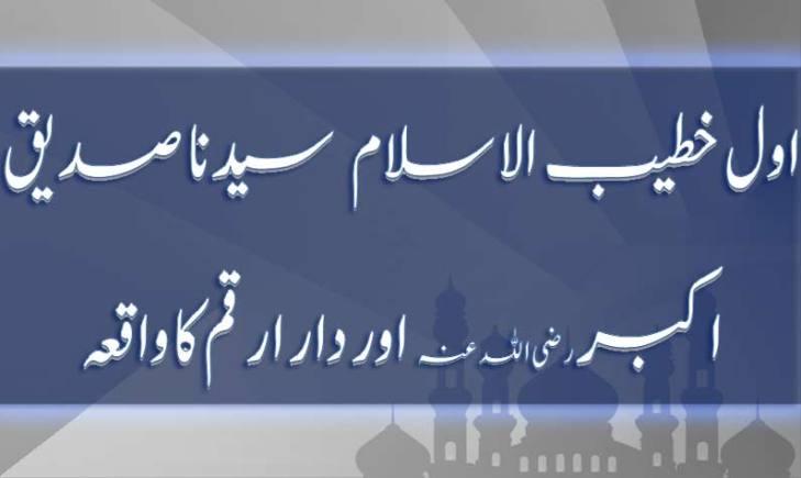 اول خطیب الاسلام سیدنا صدیق اکبر رضی اللہ عنہ اور دار ارقم