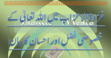 غزوۃ الا حزاب میں اللہ تعالیٰ کے خصوصی فضل اور احسان کا بیان